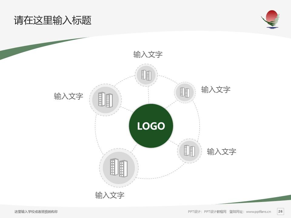 鹤岗师范高等专科学校PPT模板下载_幻灯片预览图26