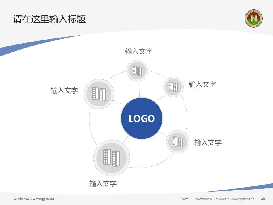 黑龙江艺术职业学院PPT模板下载_幻灯片预览图26