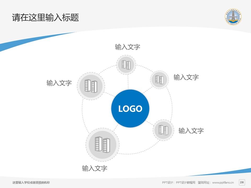 黑龙江交通职业技术学院PPT模板下载_幻灯片预览图26