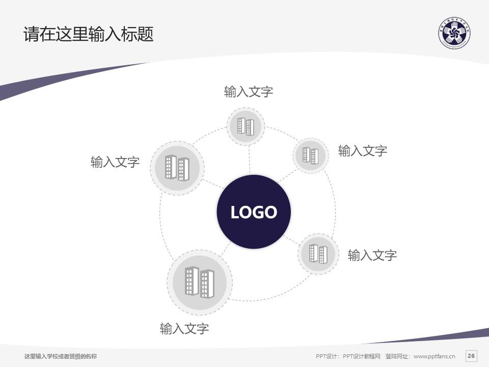 吉林工程技术师范学院PPT模板_幻灯片预览图26