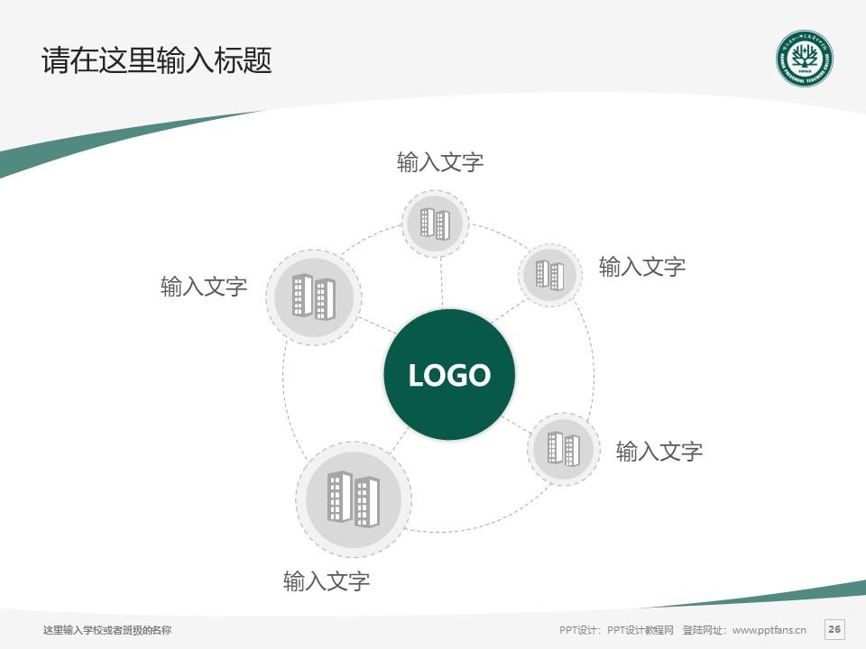 哈尔滨幼儿师范高等专科学校PPT模板下载_幻灯片预览图26