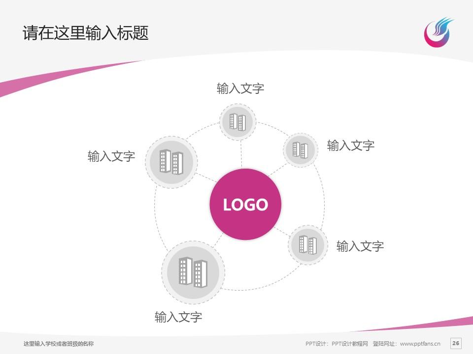 哈尔滨广厦学院PPT模板下载_幻灯片预览图26