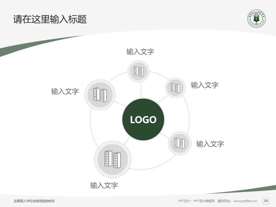 黑龙江八一农垦大学PPT模板下载_幻灯片预览图26