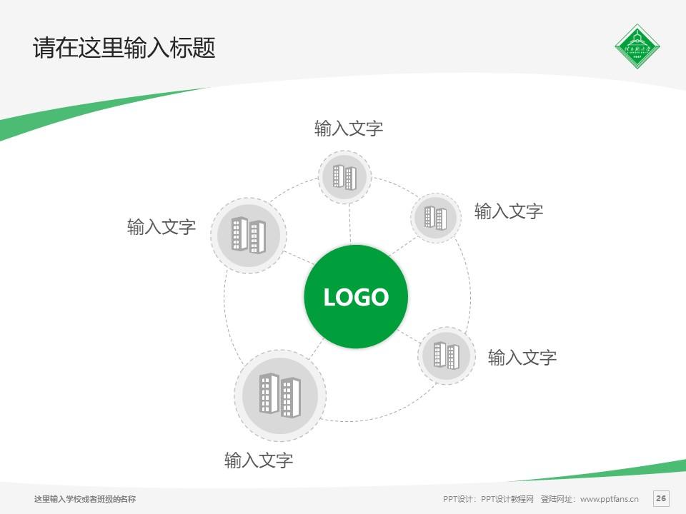佳木斯大学PPT模板下载_幻灯片预览图26