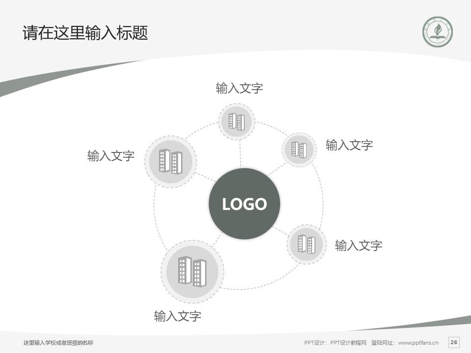 永城职业学院PPT模板下载_幻灯片预览图26