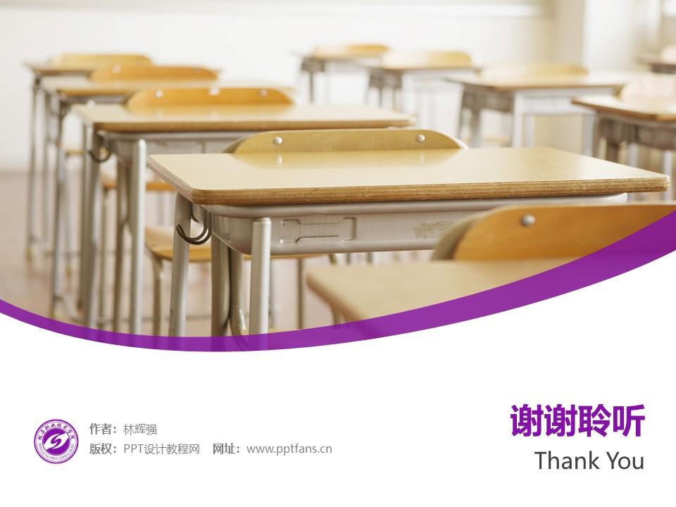 松原职业技术学院PPT模板_幻灯片预览图32