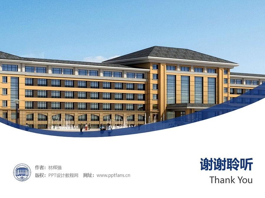 黑龙江民族职业学院PPT模板下载_幻灯片预览图53