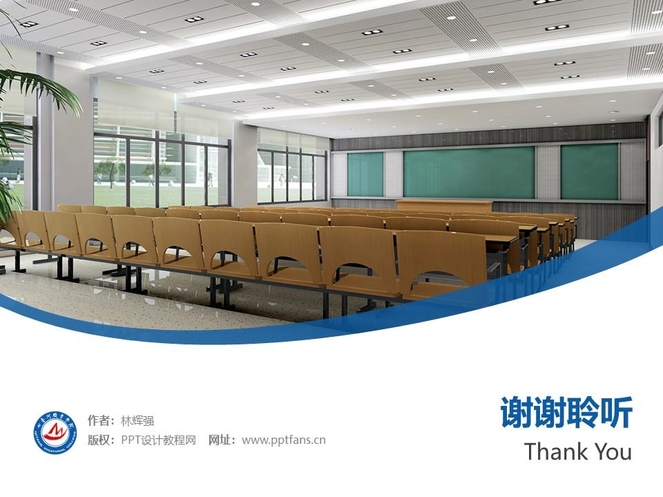 七台河职业学院PPT模板下载_幻灯片预览图32