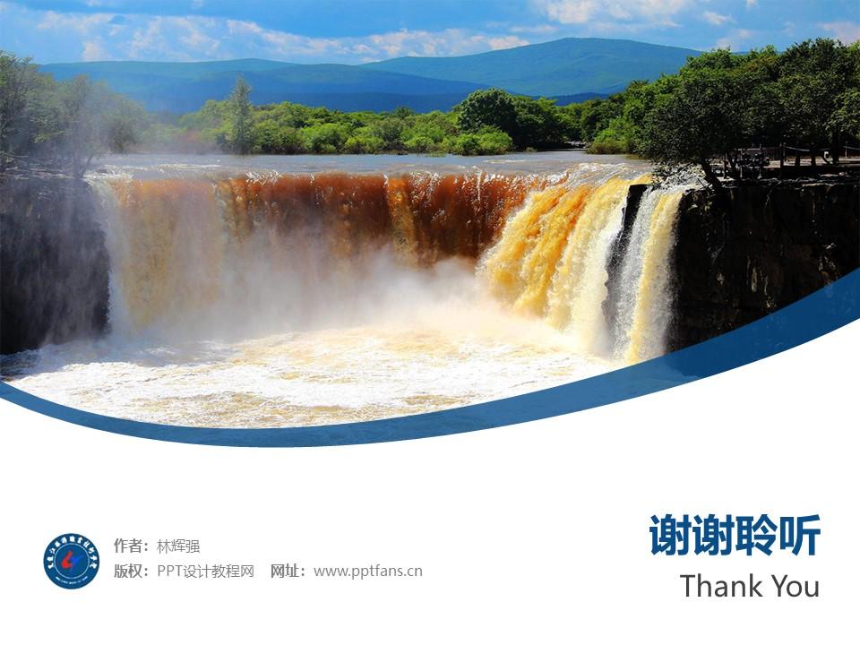 黑龙江旅游职业技术学院PPT模板下载_幻灯片预览图32