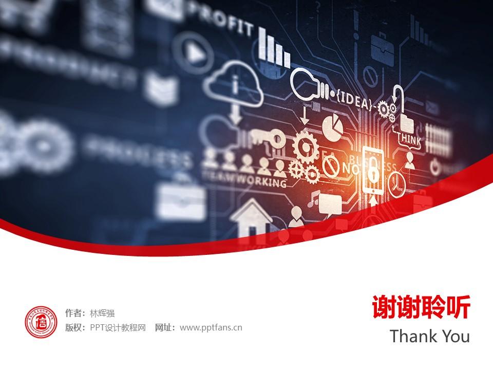 黑龙江信息技术职业学院PPT模板下载_幻灯片预览图32