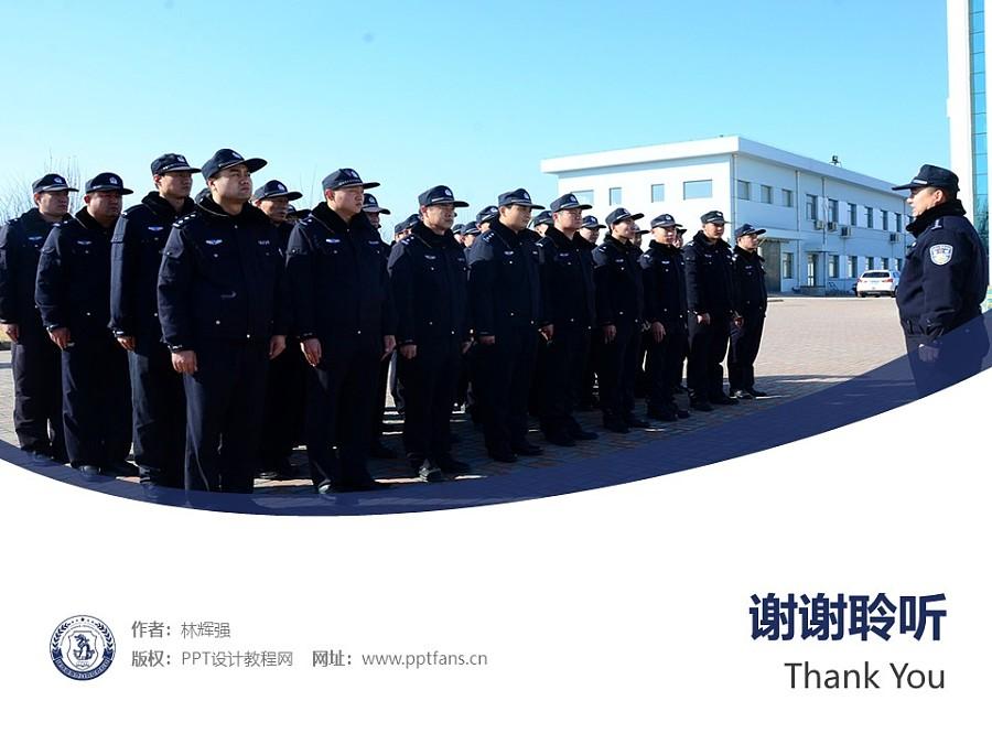 黑龙江公安警官职业学院PPT模板下载_幻灯片预览图32