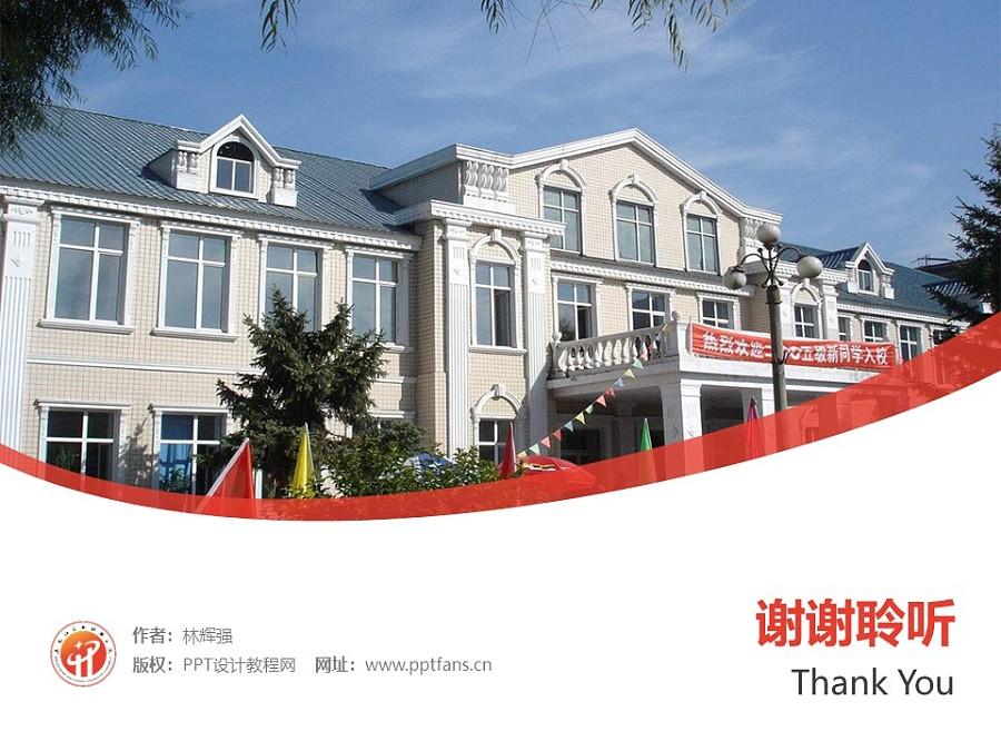 黑龙江商业职业学院PPT模板下载_幻灯片预览图32