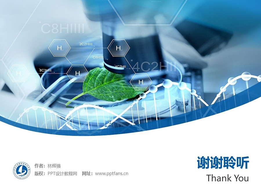 黑龍江生物科技職業學院PPT模板下載_幻燈片預覽圖32