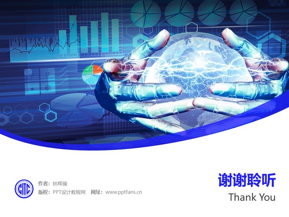长春信息技术职业学院PPT模板_幻灯片预览图32