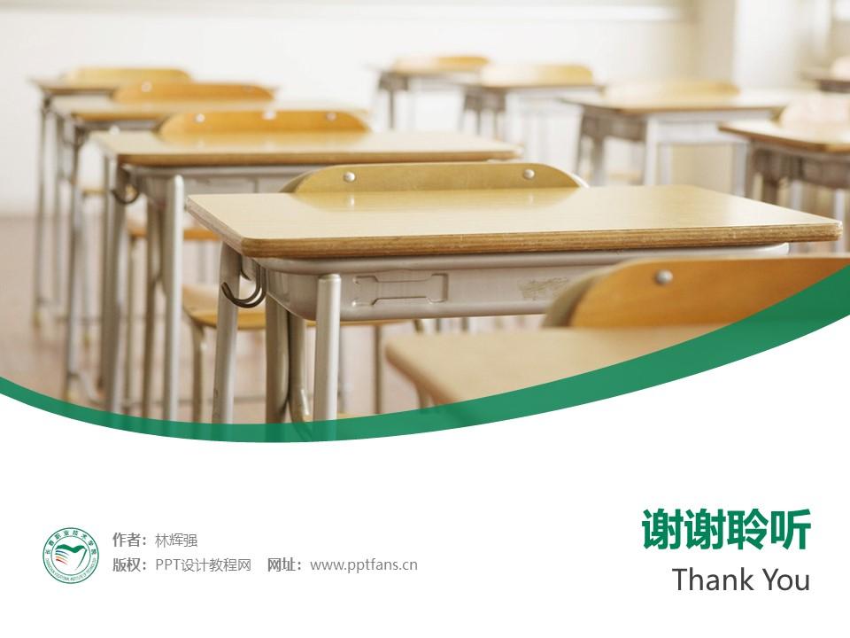 长春职业技术学院PPT模板_幻灯片预览图32