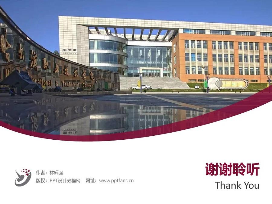 哈尔滨职业技术学院PPT模板下载_幻灯片预览图32