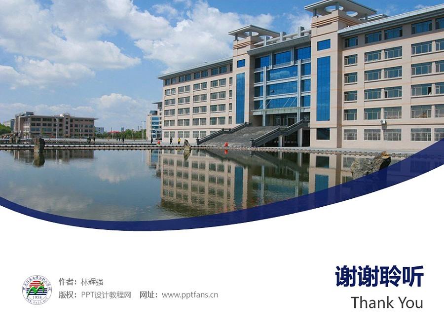 黑龙江农业经济职业学院PPT模板下载_幻灯片预览图32