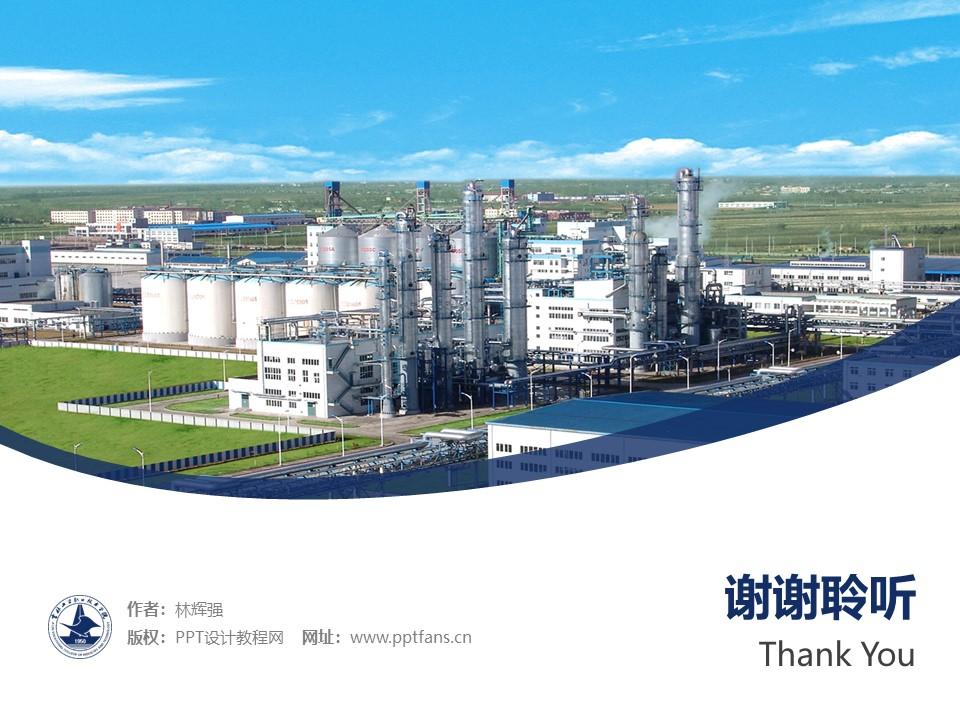 吉林工业职业技术学院PPT模板_幻灯片预览图32