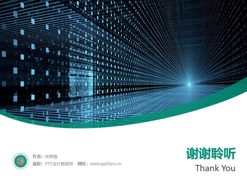 吉林电子信息职业技术学院PPT模板_幻灯片预览图32