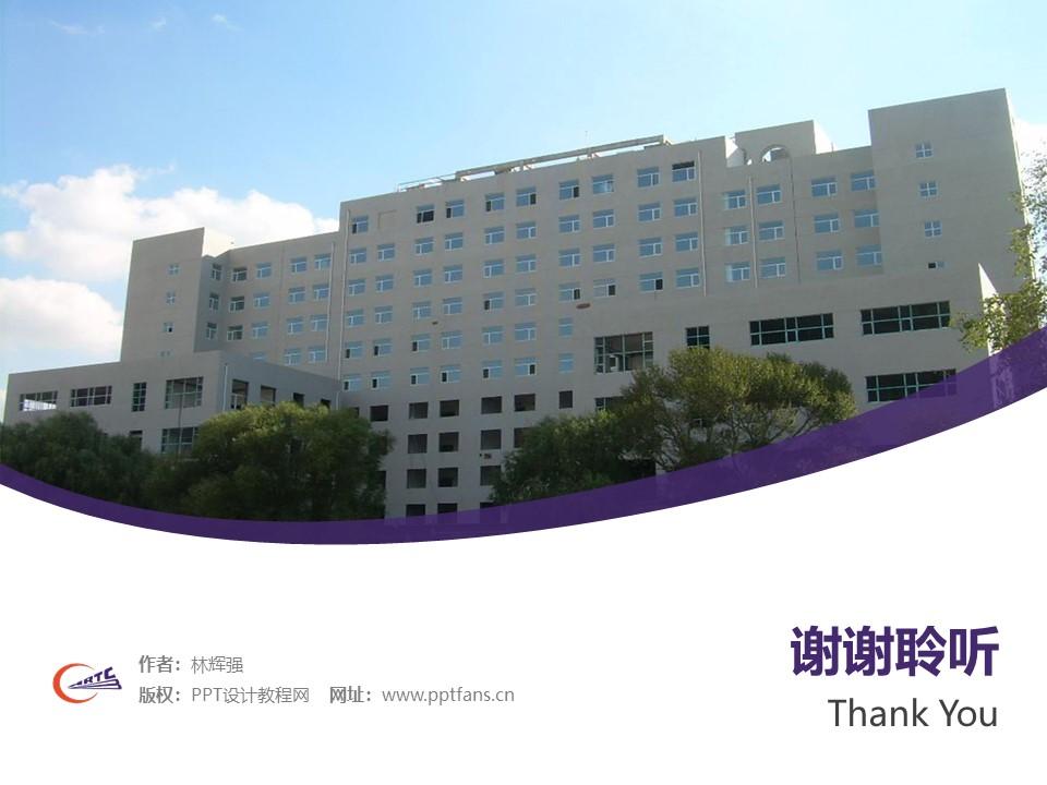 哈尔滨铁道职业技术学院PPT模板下载_幻灯片预览图32