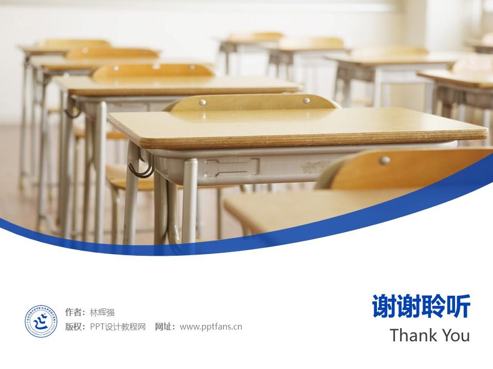 延边职业技术学院PPT模板_幻灯片预览图32