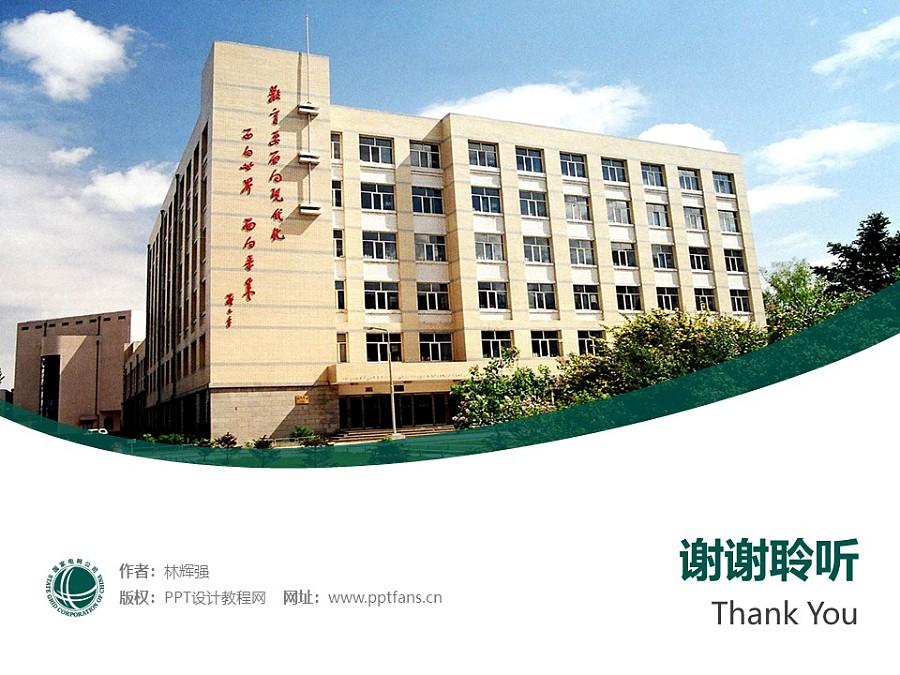 哈尔滨电力职业技术学院PPT模板下载_幻灯片预览图32