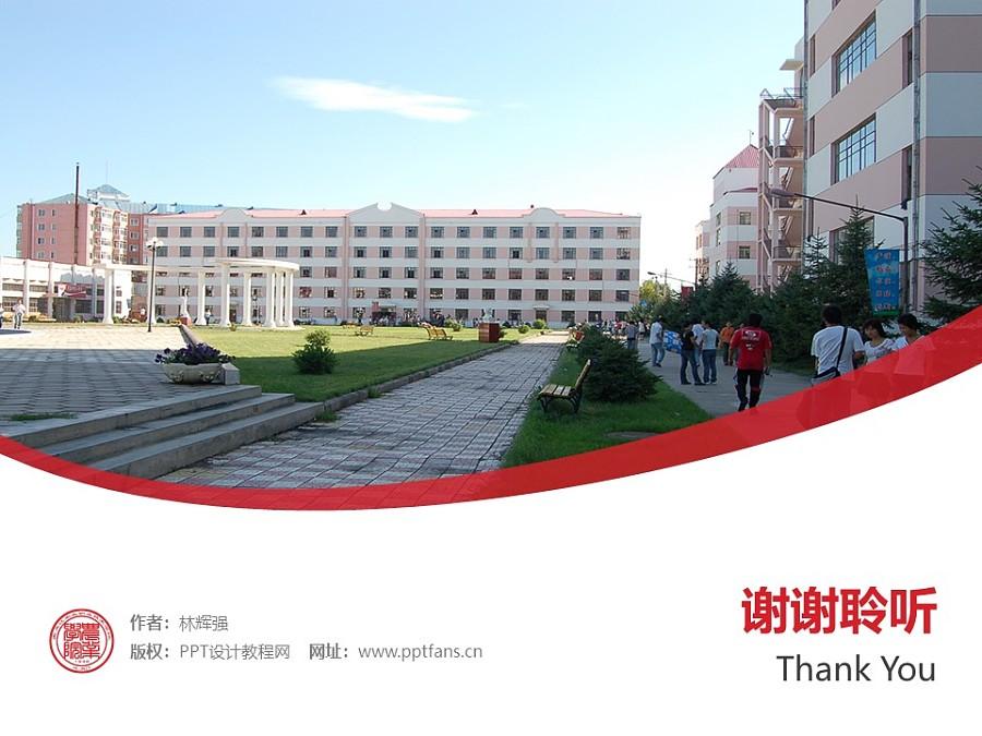 黑龙江农业职业技术学院PPT模板下载_幻灯片预览图32
