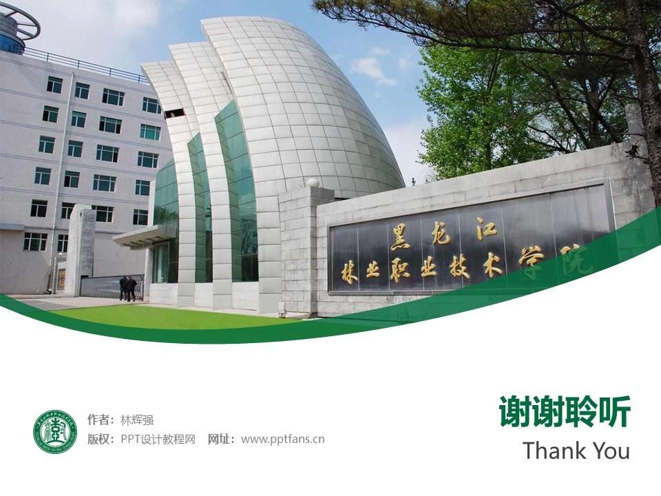 黑龙江林业职业技术学院PPT模板下载_幻灯片预览图32