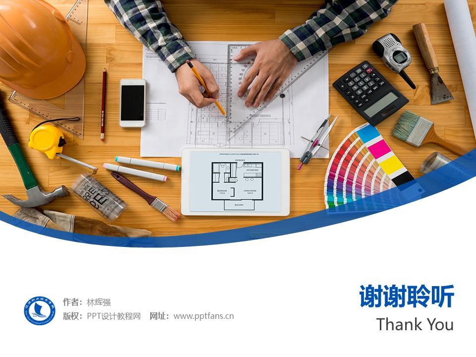 辽源职业技术学院PPT模板_幻灯片预览图32