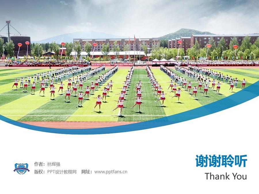 吉林铁道职业技术学院PPT模板_幻灯片预览图32