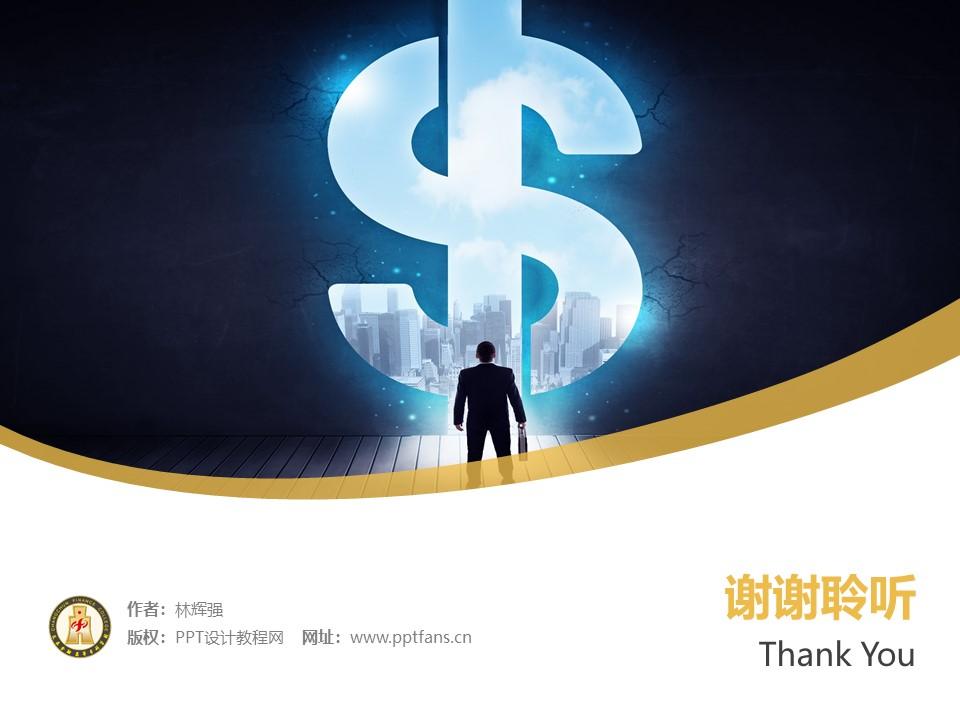 长春金融高等专科学校PPT模板_幻灯片预览图32