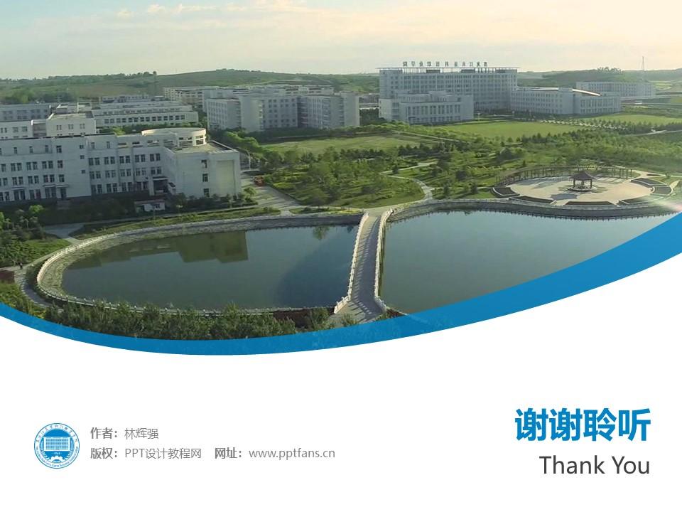 黑龙江农垦科技职业学院PPT模板下载_幻灯片预览图32