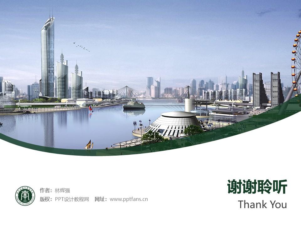 哈尔滨城市职业学院PPT模板下载_幻灯片预览图32