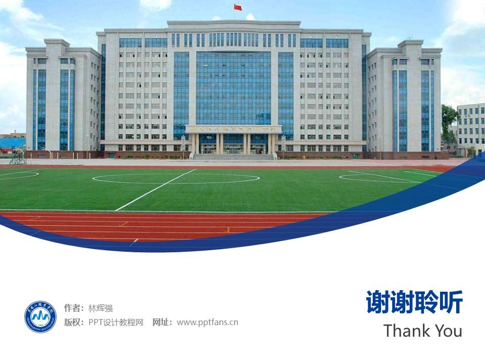 黑龙江职业学院PPT模板下载_幻灯片预览图32