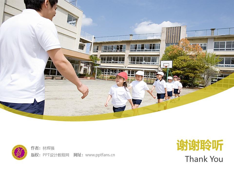 黑龙江幼儿师范高等专科学校PPT模板下载_幻灯片预览图32