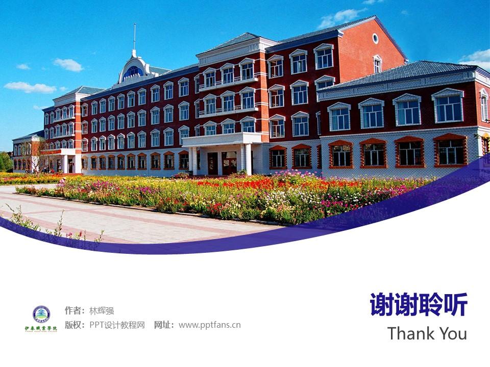 伊春职业学院PPT模板下载_幻灯片预览图32