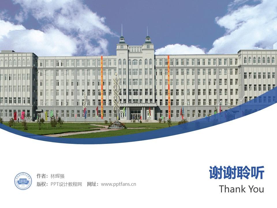 哈尔滨信息工程学院PPT模板下载_幻灯片预览图32