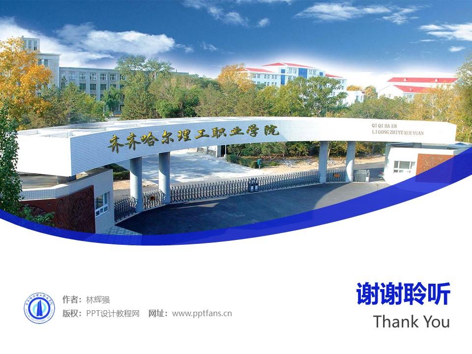 齐齐哈尔理工职业学院PPT模板下载_幻灯片预览图32