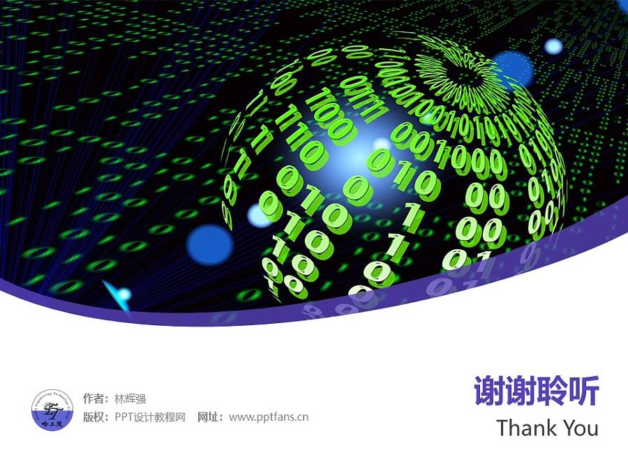 哈尔滨工程技术职业学院PPT模板下载_幻灯片预览图32