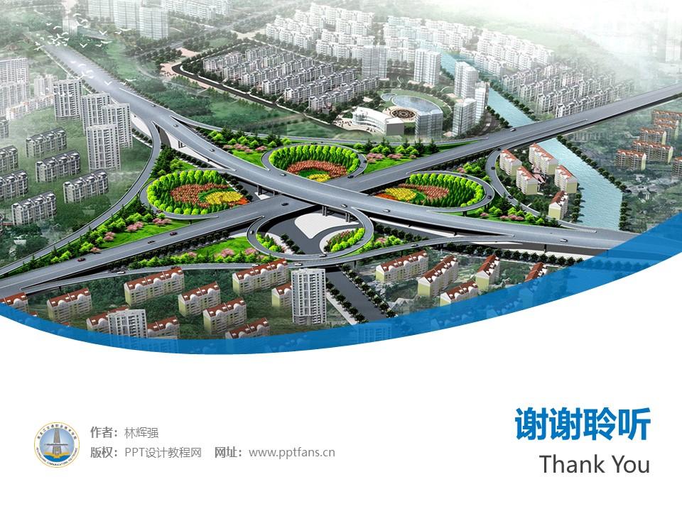 黑龙江交通职业技术学院PPT模板下载_幻灯片预览图32