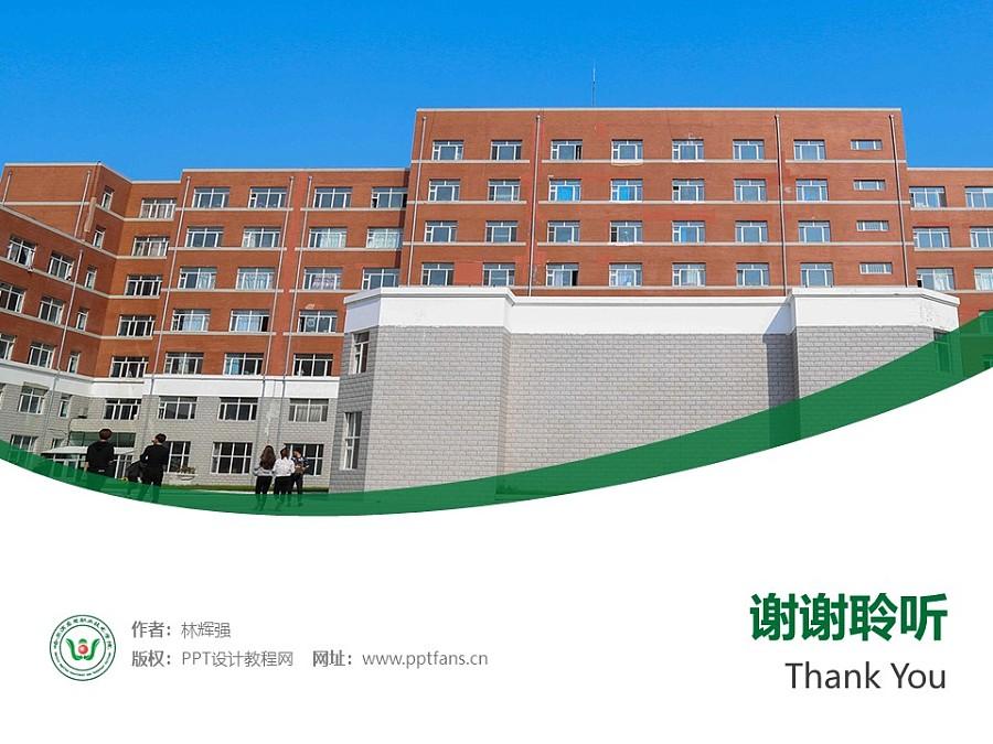 哈尔滨应用职业技术学院PPT模板下载_幻灯片预览图32