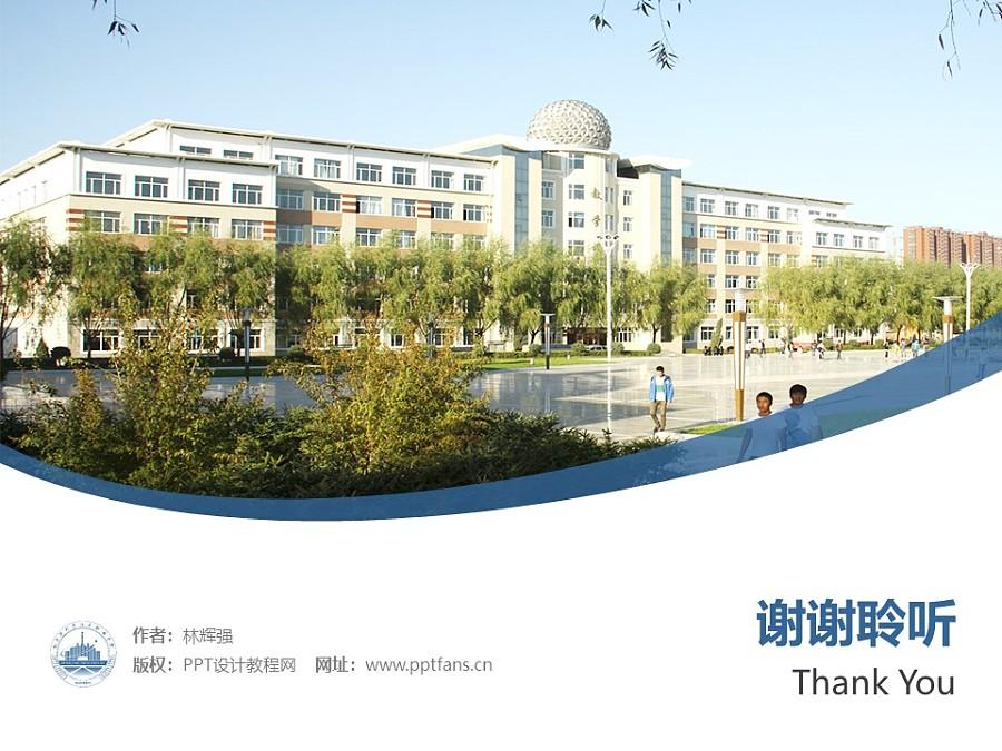 哈尔滨科学技术职业学院PPT模板下载_幻灯片预览图32