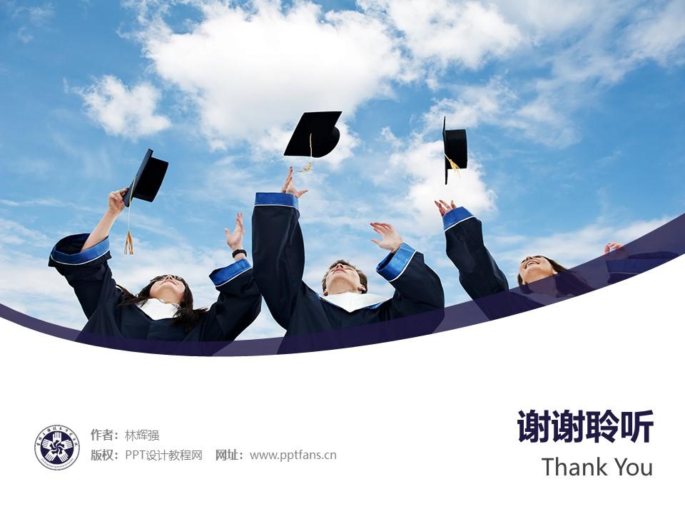 吉林工程技术师范学院PPT模板_幻灯片预览图32