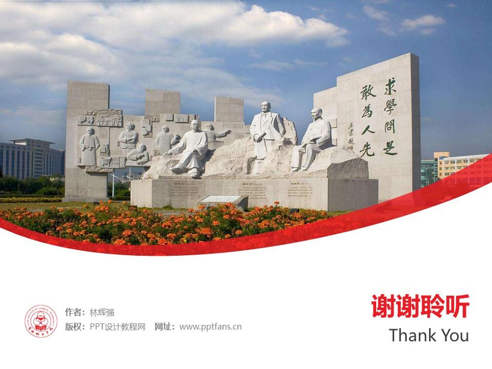 吉林化工学院PPT模板_幻灯片预览图32