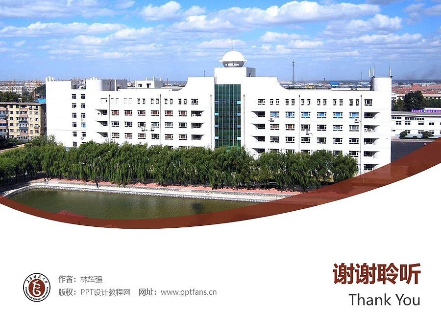 长春师范大学PPT模板_幻灯片预览图32