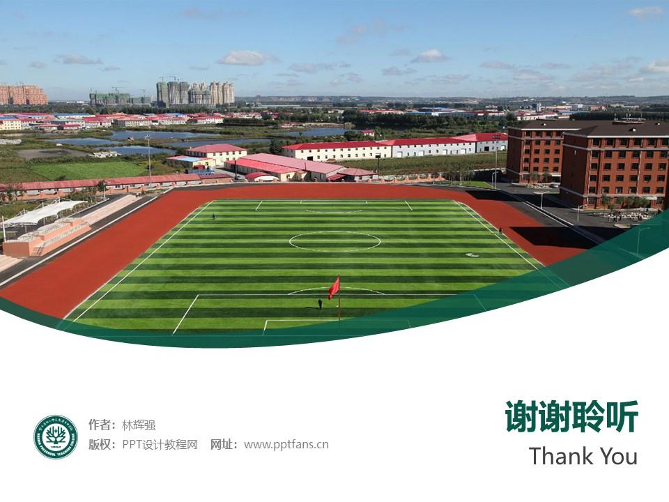 哈尔滨幼儿师范高等专科学校PPT模板下载_幻灯片预览图32