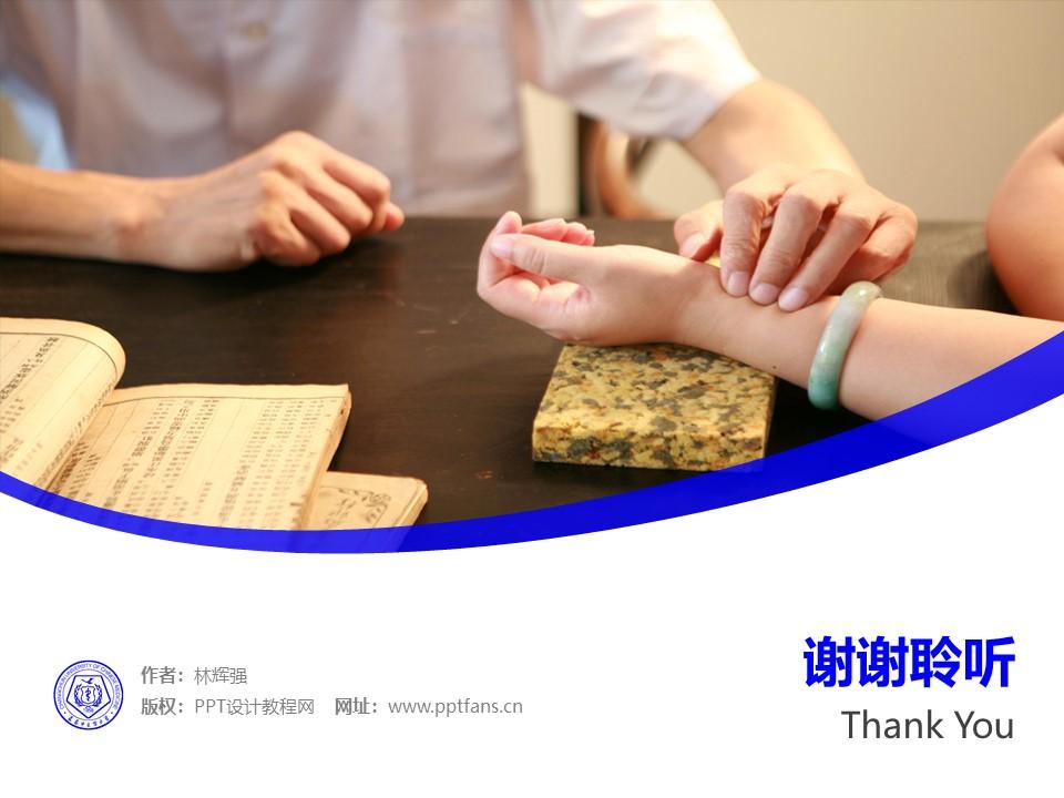 长春中医药大学PPT模板_幻灯片预览图32