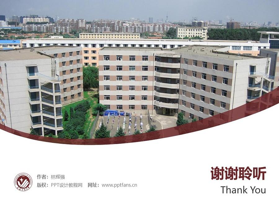 长春工业大学PPT模板_幻灯片预览图32