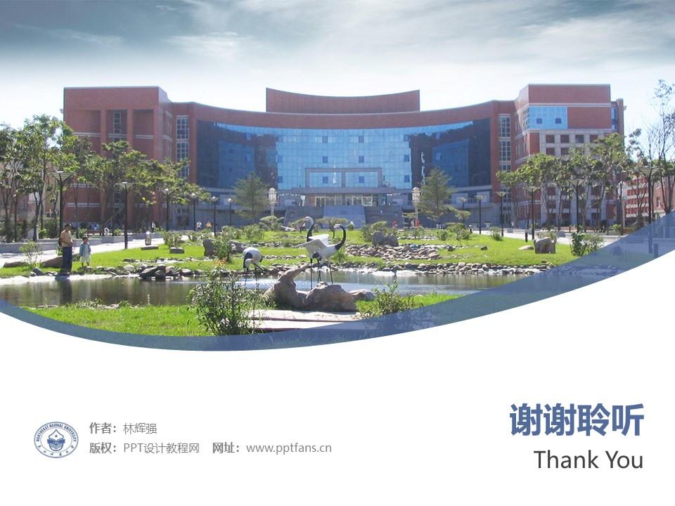 东北师范大学PPT模板_幻灯片预览图32