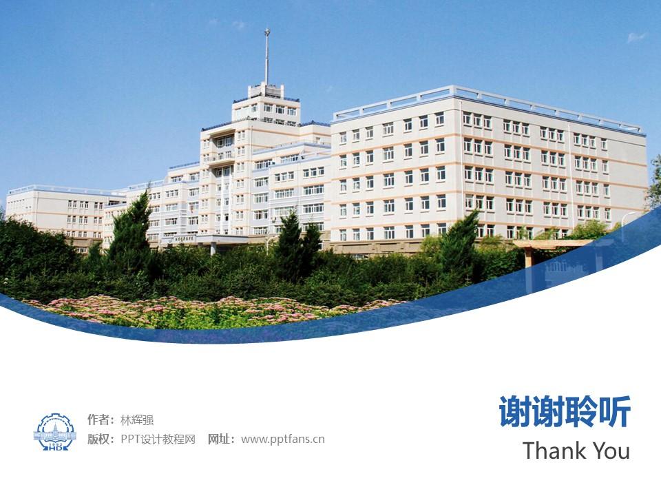 哈尔滨华德学院PPT模板下载_幻灯片预览图32